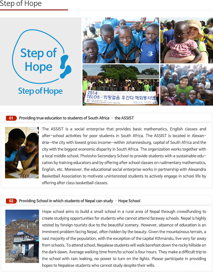 Step of Hope_new_eng